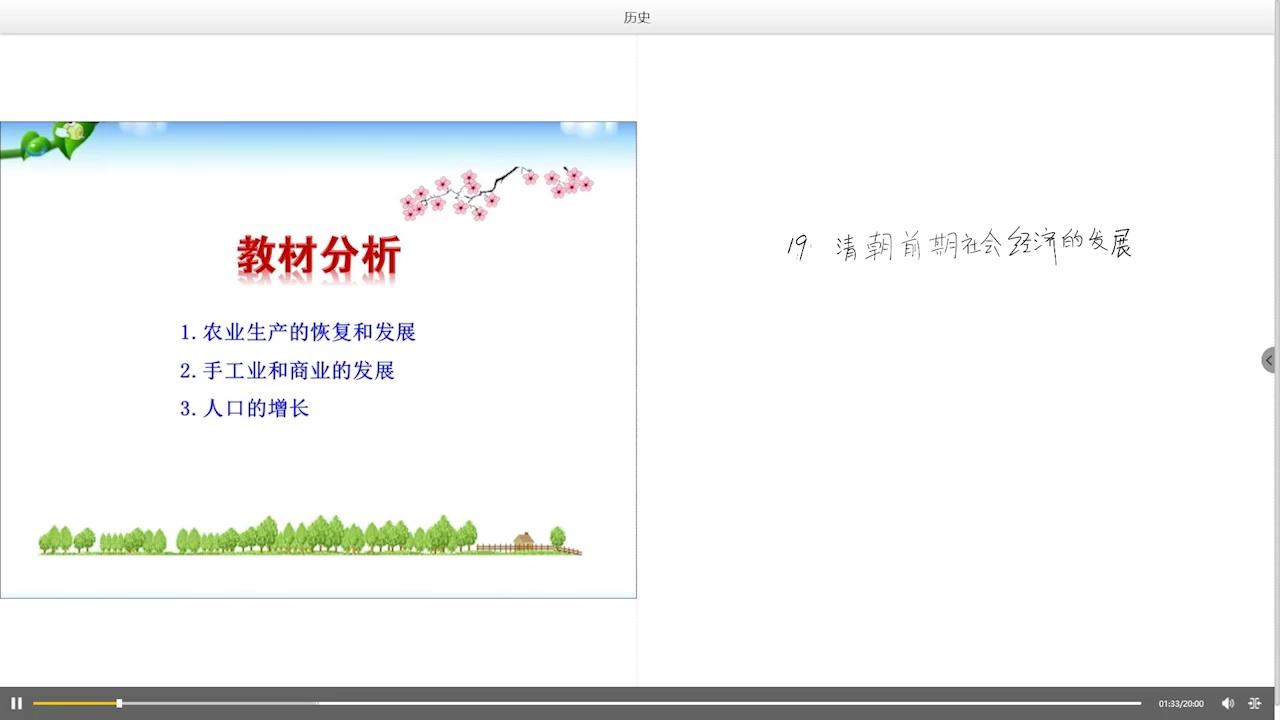 清朝前期社会经济的发展